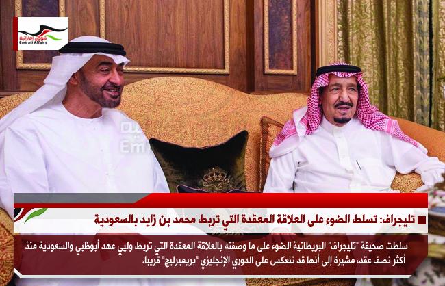 تليجراف: تسلط الضوء على العلاقة المعقدة التي تربط محمد بن زايد بالسعودية