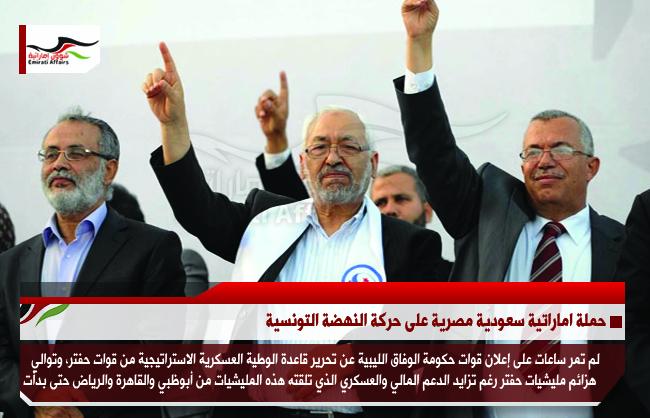 حملة اماراتية سعودية على حركة النهضة التونسية