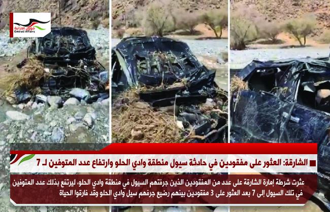 الشارقة: العثور على مفقودين في حادثة سيول منطقة وادي الحلو وارتفاع عدد المتوفين لـ 7