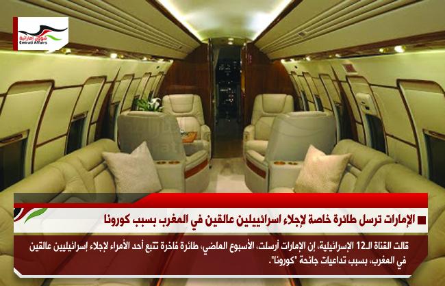 الإمارات ترسل طائرة خاصة لإجلاء اسرائييلين عالقين في المغرب بسبب كورونا