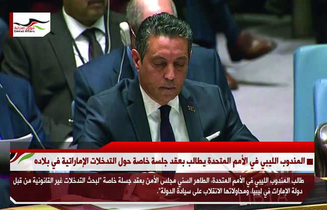 المندوب الليبي في الأمم المتحدة يطالب بعقد جلسة خاصة حول التدخلات الإماراتية في بلاده