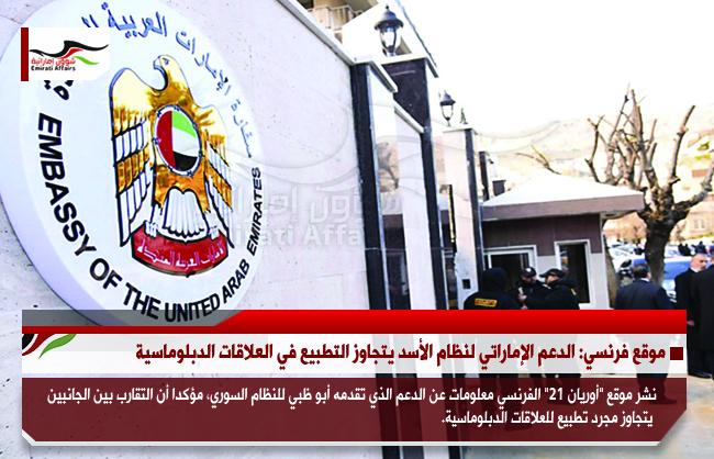 موقع فرنسي: الدعم الإماراتي لنظام الأسد يتجاوز التطبيع في العلاقات الدبلوماسية