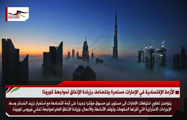 الأزمة الإقتصادية في الإمارات مستمرة وتتضاعف بزيادة الإنفاق لمواجهة كورونا