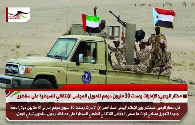 مختار الرحبي: الإمارات رصدت 30 مليون درهم لتمويل المجلس الإنتقالي للسيطرة على سقطرى