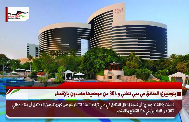 بلومبيرغ: الفنادق في دبي تعاني و 30% من موظفيها مهددون بالإقصاء