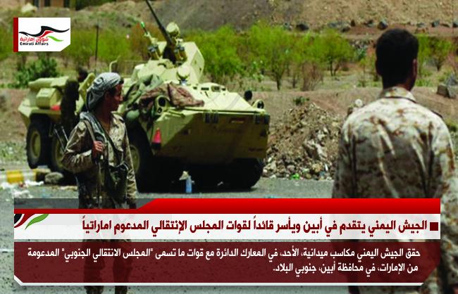 الجيش اليمني يتقدم في أبين ويأسر قائداً لقوات المجلس الإنتقالي المدعوم اماراتياً