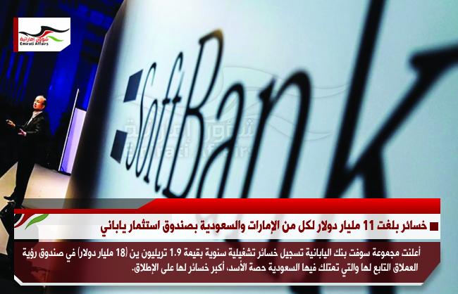 خسائر بلغت 11 مليار دولار لكل من الإمارات والسعودية بصندوق استثمار ياباني