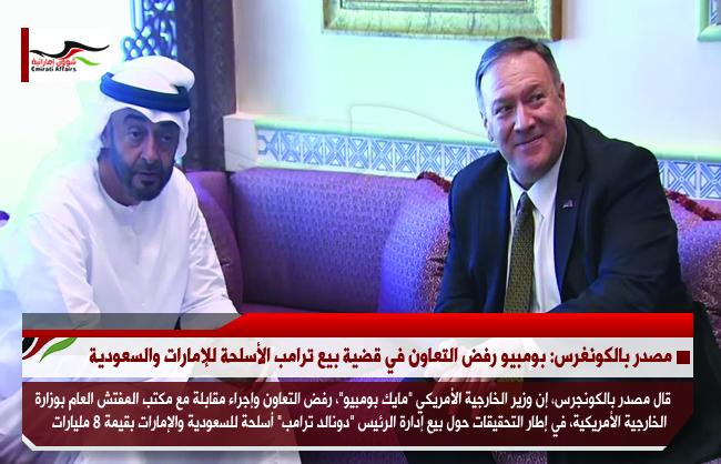 مصدر بالكونغرس: بومبيو رفض التعاون في قضية بيع ترامب الأسلحة للإمارات والسعودية