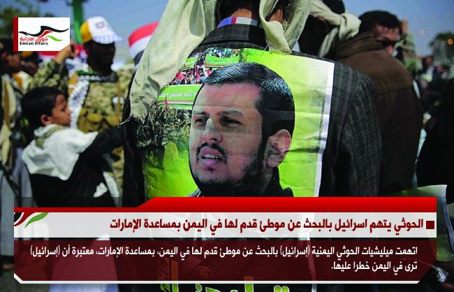 الحوثي يتهم اسرائيل بالبحث عن موطئ قدم لها في اليمن بمساعدة الإمارات
