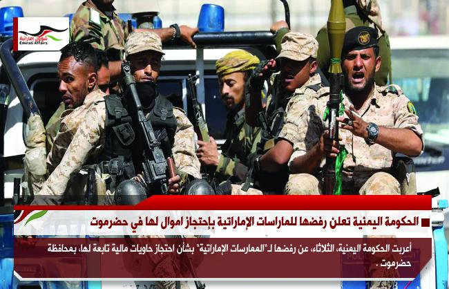 الحكومة اليمنية تعلن رفضها للممارسات الإماراتية بإحتجاز اموال لها في حضرموت