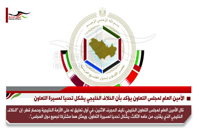 الأمين العام لمجلس التعاون يؤكد بأن الخلاف الخليجي يشكل تحديا لمسيرة التعاون