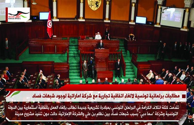 مطالبات برلمانية تونسية لالغاء اتفاقية تجارية مع شركة اماراتية لوجود شبهات فساد