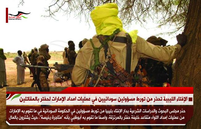 الإفتاء الليبية تحذر من تورط مسؤولين سودانيين في عمليات امداد الإمارات لحفتر بالمقاتلين