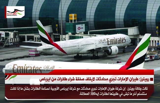 رويترز: طيران الإمارات تجري محادثات لايقاف صفقة شراء طائرات من ايرباص