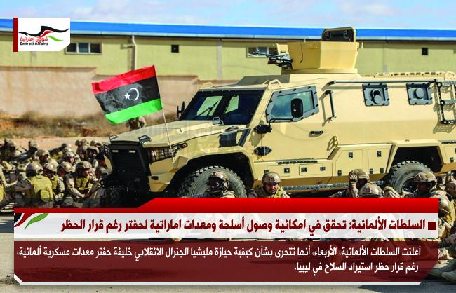 السلطات الألمانية: تحقق في امكانية وصول أسلحة ومعدات اماراتية لحفتر رغم قرار الحظر