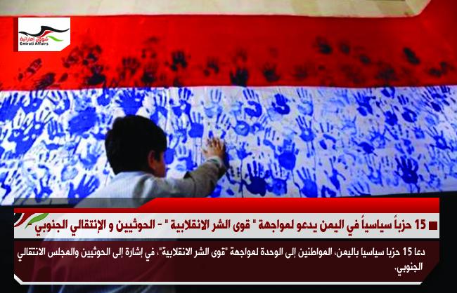 15 حزباً سياسياً في اليمن يدعو لمواجهة