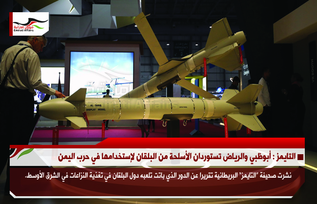 التايمز : أبوظبي والرياض تستوردان الأسلحة من البلقان لإستخدامها في حرب اليمن