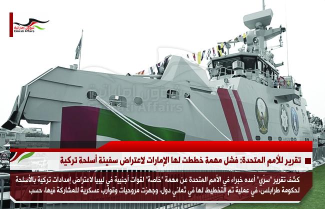 تقرير للأمم المتحدة: فشل مهمة خططت لها الإمارات لاعتراض سفينة أسلحة تركية