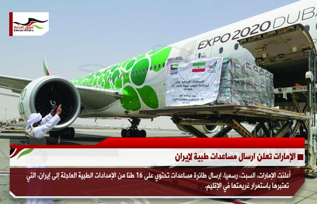 الإمارات تعلن ارسال مساعدات طبية لإيران
