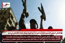 الإنقالي الجنوبي المدعوم اماراتياً يداهم عدداً من البيوت ويعتل عشرات الأشخاص في عدن