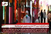 الصحة الإماراتية: تسجيل 571 اصابة جديدة بفايروس كورونا وحالة وفاة