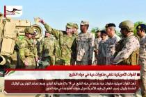 القوات الأمريكية تنهي مناورات حية في مياه الخليج