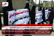رابطة امهات المختطفين في اليمن يدعون لانقاذ أبنائهم من السجون التابعة لإمارات