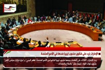 الإمارات ترد على شكوى مندوب ليبيا ضدها في الأمم المتحدة