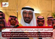 واشنطن بوست: الإمارات متورطة في قضية ضابط الاستخبارات السعودي سعد الجبري