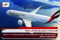 طيران الإمارات: نحتاج لأربع سنوات لتعود الأمور لطبيعتها