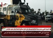 الجيش الليبي يدمر مدرعة اماراتية ويسيطر على اليات عسكرية تابعة لحفتر جنوب طرابلس