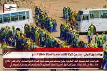 الصندوق الدولي : يحذر من كارثة خلفتها مغادرة العمالة منطقة الخليج