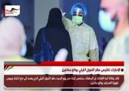 الإمارات: تقليص حظر التجول الليلي بواقع ساعتين