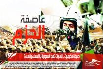 صحيفة حضرموت .. الامارات تهدد السعودية بالانسحاب والسبب ؟