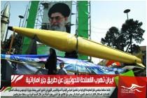 ايران تهرب الاسلحة للحوثيين عن طريق جزر اماراتية