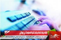 انشاء نيابة خاصة بجرائم تقنية المعلومات في ابوظبي