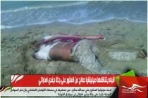 أنباء يتناقلها ميليشيا صالح عن العثور على جثة جندي اماراتي