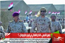 ياسين التميمي .. التدخل الاماراتي في اليمن عظيم ولكن .. ؟