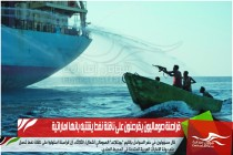 قراصنة صوماليون يقرصنون على ناقلة نفط يشتبه بانها اماراتية