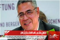 الحقوقي جمال عيد .. شعب الامارات يحتاج الى العدل