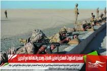 استمرار المناورات العسكرية مابين الامارات ومصر وانتهائها مع البحرين