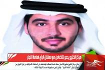 مركز الخليج يدعو للتضامن مع معتقل الرأي اسامة النجار