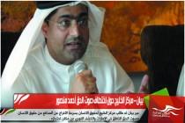 بيان – مركز الخليج حول اختطاف صوت الحق أحمد منصور