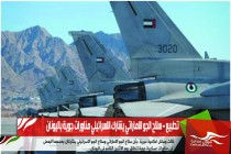 تطبيع – سلاح الجو الاماراتي يشارك الاسرائيلي مناورات جوية باليونان