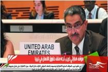 موقف اماراتي غريب تجاه ملف حقوق الانسان في ليبيا