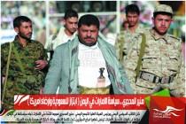 منير المحجري .. سياسة الامارات في اليمن ( ابتزاز للسعودية وارضاء امريكا )
