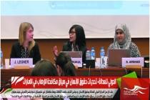الدولي للعدالة- تحديات حقوق الإنسان في سياق مكافحة الإرهاب في الامارات