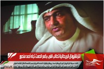 انترناشيونال البريطانية تطالب الغرب بكسر الصمت تجاه أحمد منصور