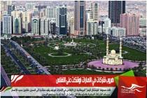 هروب شركات في الامارات اوشكت على الافلاس