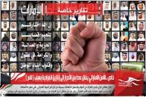 الأمن الاماراتي ينقل عددا من الأحرار الى زنازين انفرادية بسبب ( قلم )